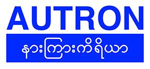 autron-logo